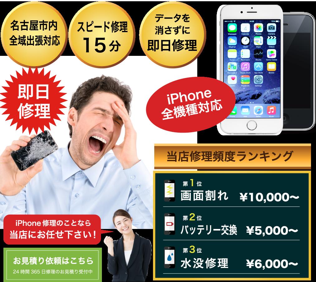 iPhone修理のことなら当店にお任せ下さい!お問い合わせはこちらから