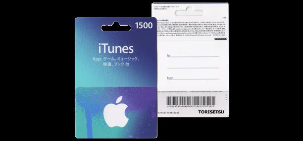 2019/6/24 App Storeのギフトカードで税金支払い要求 新手の詐欺?