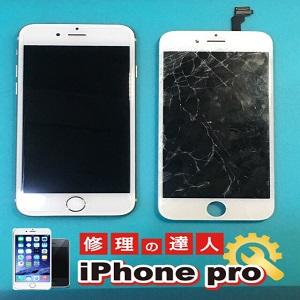 2020/02/22 iPhoneの故障時は修理の達人「iPhone Pro」へ!
