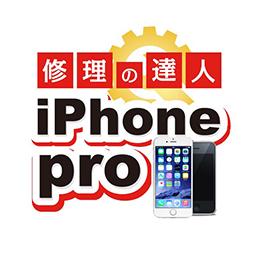2020/05/31   「iPhone Pro」Q&A