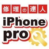 2019/11/10 修理の達人「iPhone Pro」驚きの低価格!