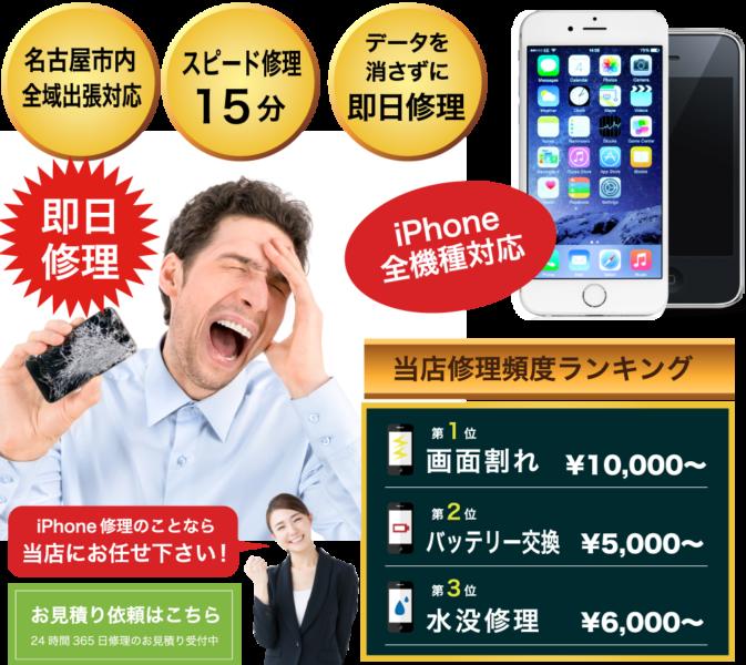 2019/11/30 名古屋市内全域 出張!即日!修理します! 修理の達人「iPhone Pro」