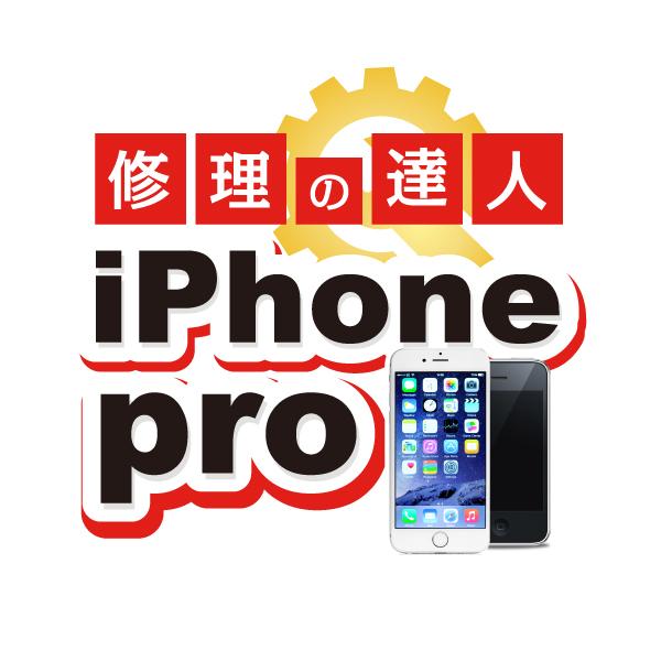 2020/04/27   「iPhone Pro」Q&A