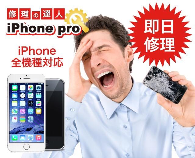 2019/11/09 iPhone全機種対応!即日修理の「iPhone Pro」